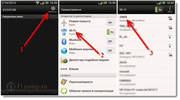 Как на Android устройстве для Wi-Fi сети указать статический IP адрес