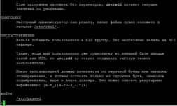 Как создать пользователя и добавить его в группу администраторов в CentOS