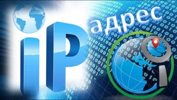 Как узнать свой внутренний и внешний IP-адрес и чем они отличаются