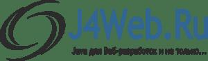 J4Web.Ru: Java технологии для Web разработок и не только