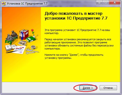 Ошибка приложения 1cv7s.exe, версия 7.70.0.27, модуль frame.dll, версия 7.70.0.14, адрес 0×00003927.